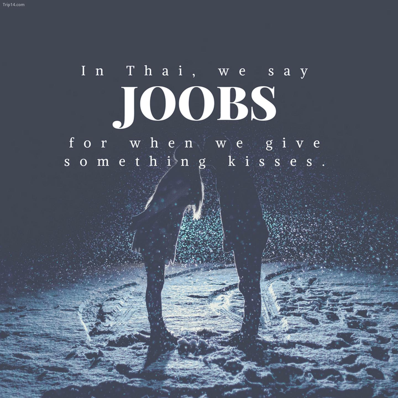 จุ๊บ บ บ บ: Joobs