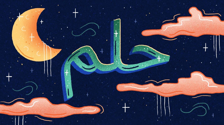 11 từ khiến bạn phải lòng với ngôn ngữ Ả Rập