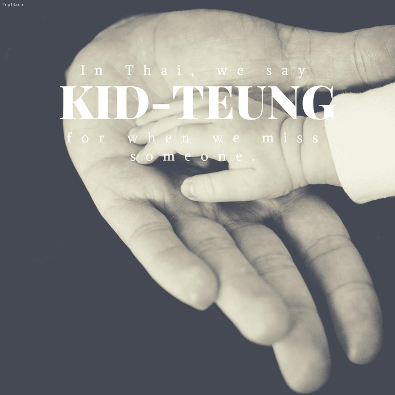 คิดถึง: Kid-teung
